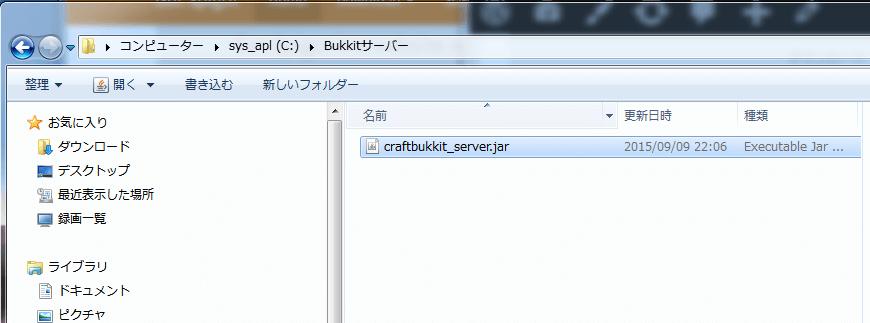 サーバーファイル