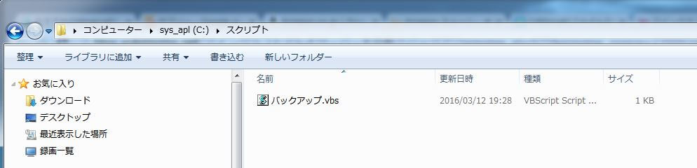 スクリプトファイル